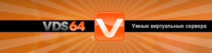 Выбираем VPS сервер. VDS64.com